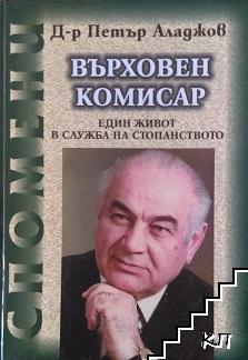 Върховен комисар
