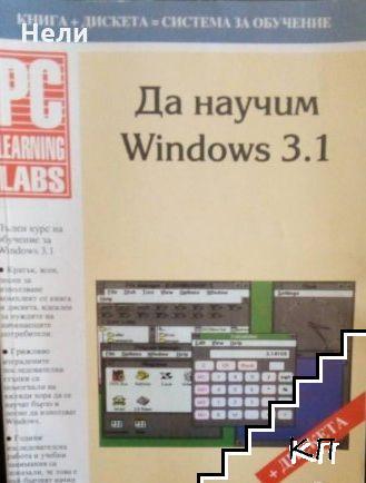 Да научим Windows 3.1
