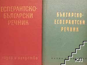 Есперантско-български речник / Българско-есперантски речник