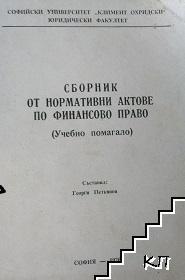Сборник от нормативни актове по финансово право