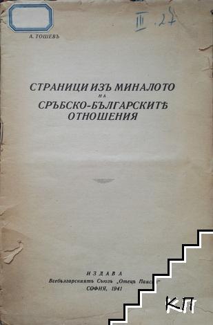 Страници изъ миналото на сръбско-българските отношения