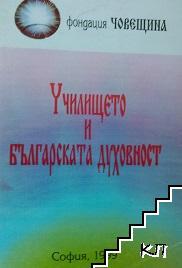 Училището и българската духовност