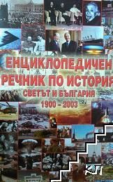 Енциклопедичен речник по история. Светът и България 1900-2003
