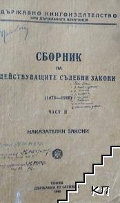 Сборник на действащите съдебни закони 1878-1942. Част 2: Наказателни закони