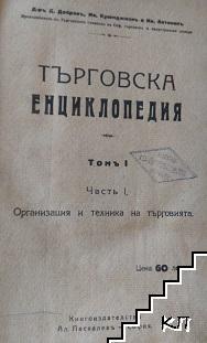 Търговска енциклопедия. Томъ 1: Организация и техника на търговията