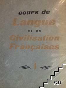 Cours de Langue Civilisation Françaises. Тоmе 1
