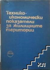 Технико-икономически показатели за жилищните територии