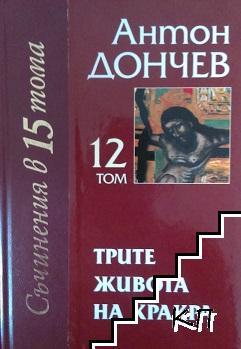 Съчинения в петнадесет тома. Том 12: Трите живота на Кракра. Книга 2