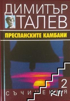 Съчинения в петнадесет тома. Том 2: Преспанските камбани