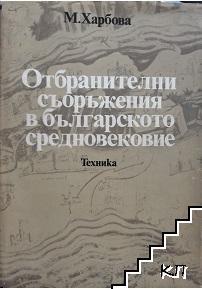 Отбранителни съоръжения в българското средновековие