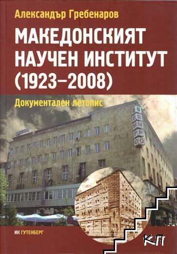 Македонският научен институт 1923-2008