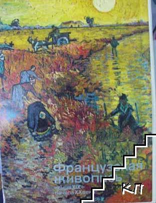 Французская живопис конца ХІХ-начала ХХ века