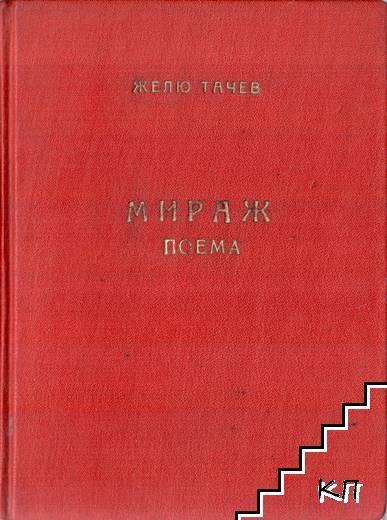 Мираж