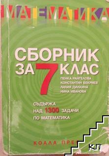 Сборник по математика за 7. клас