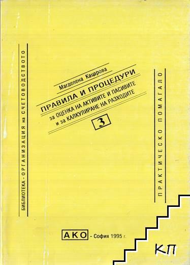 Правила и процедури. Част 3: За оценка на активите и пасивите и за калкулиране на разходите