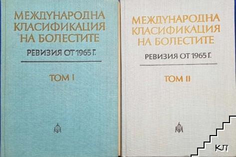 Международна класификация на болестите. Ревизия от 1965 г. Том 1-2