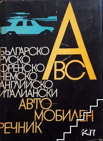 Българо-руско-френско-немско-английско-италиански автомобилен речник