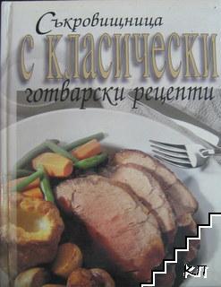 Съкровищница с класически готварски рецепти