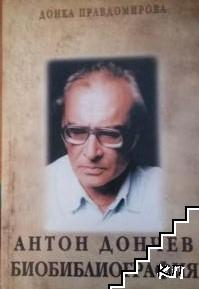Антон Дончев