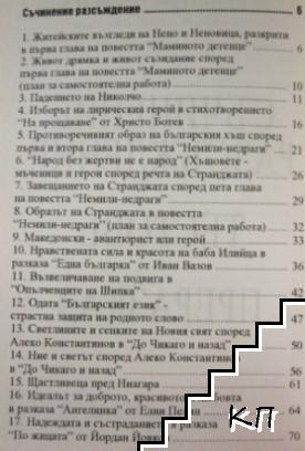 Теми по литература за 7. клас (Допълнителна снимка 2)