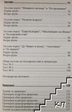 Теми по литература за 7. клас (Допълнителна снимка 3)
