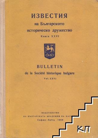 Известия на Българското историческо дружество. Книга XXVI