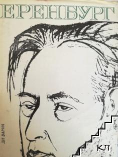 Препрочитайки Чехов. Френски тетрадки. Пабло Неруда