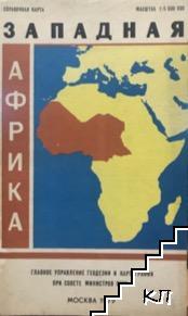 Западная Африка. Справочная карта