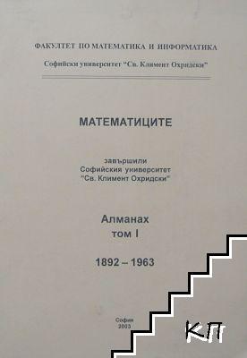 "Математиците завършили Софийски университет ""Св. Климент Охридски"". Алманах. Том 1: 1892-1963"