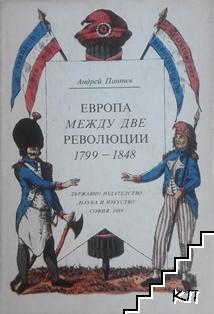 Европа между две революции 1799-1848