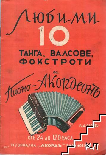 Любими 10 танга, валсове, фокстроти за пиано - акордеонъ