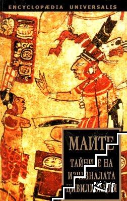Маите - тайните на изчезналата цивилизация