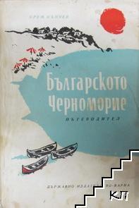 Българското черноморие. Пътеводител