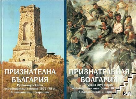 Признателна България