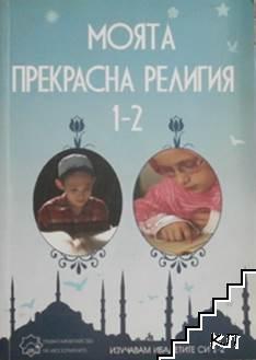 Моята прекрасна религия. Том 1-2