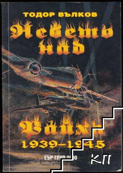 Небето над Райха 1939-1945