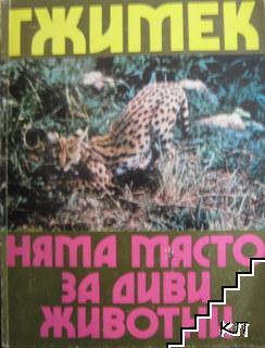 Няма място за диви животни