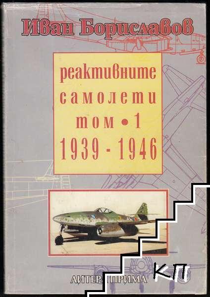 Реактивните самолети. Том 1: 1939-1946