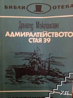 Адмиралтейството стая 39