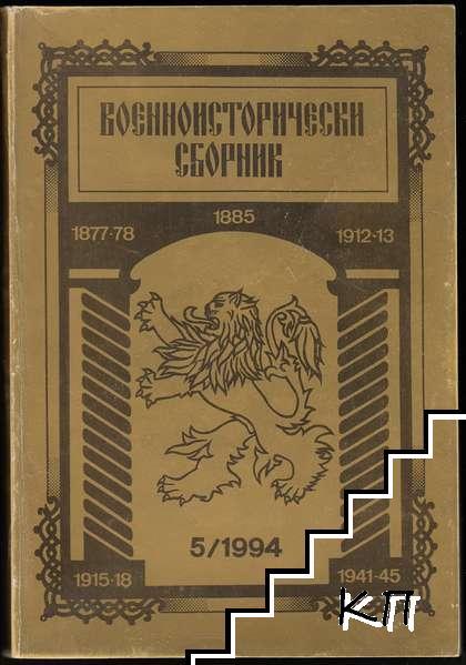 Военноисторически сборник. Кн. 5 / 1994