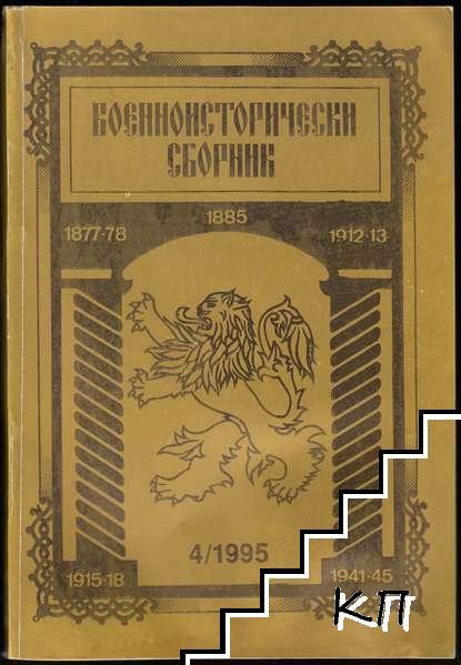 Военноисторически сборник. Кн. 4 / 1995