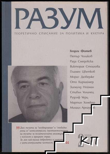 Разум. Бр. 2 / 2005