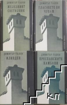 Железният светилник / Преспанските камбани / Илинден / Гласовете ви чувам