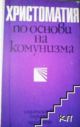 Христоматия по основи на комунизма за 11. клас
