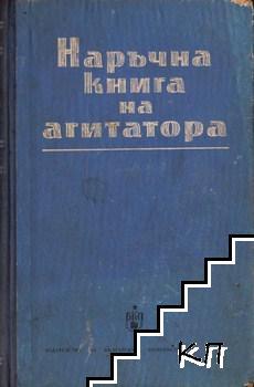 Наръчна книга на агитатора
