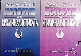 История на криминалистиката. Книга 1-2