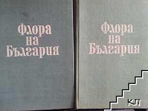 Флора на България. Том 1-2