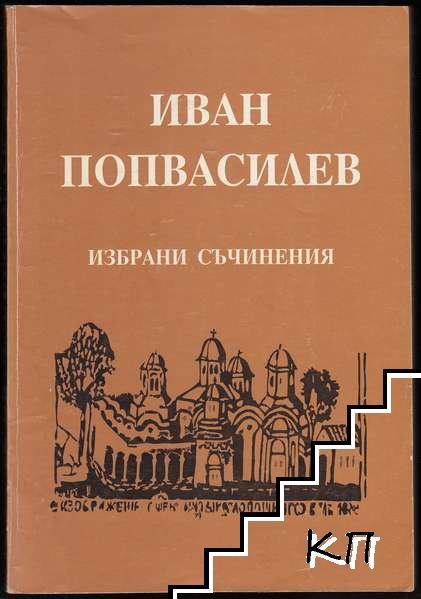 Избрани съчинения