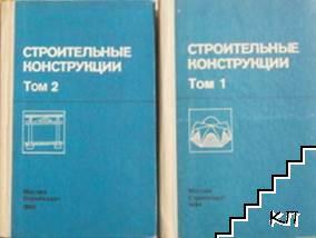 Строительные конструкции в двух томах. Том 1-2