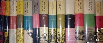 Имена от вековете - образи на велики хора в дванадесет книги. Книга 1-13